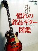 憧れの銘品ギター図鑑