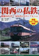 関西の私鉄