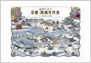 冊子「地図で読む京都・岡崎年代史」+DVD「産業遺産紀行琵琶湖疏水」セット