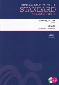 EME-C4002 合唱スタンダード 混声4部合唱/ピアノ伴奏 走る川