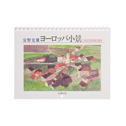 安野光雅カレンダーヨーロッパ小景(2019)