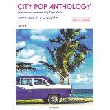 シティ・ポップ・アンソロジー 1971-1989