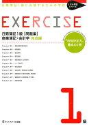日商簿記1級に合格するための学校EXERCISE商業簿記・会計学(完成編)