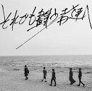 【楽天ブックス限定先着特典】 それでも闘う者達へ (ラバーバンド(楽天ver.)付き)