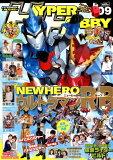 ハイパーホビー(VOL.09) ニューヒーロー!ウルトラマンルーブ/仮面ライダービルド (HYPER MOOK)