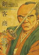 剣客商売(35巻)