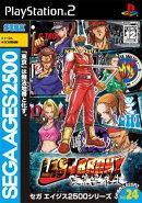 SEGA AGES 2500 シリーズ Vol.24 ラストブロンクス - 東京番外地 -