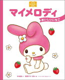 【謝恩価格本】サンリオキャラクターえほん マイメロディ おいしいいちご