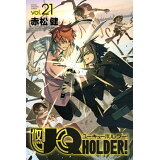 UQ HOLDER!(21) (少年マガジンKC)