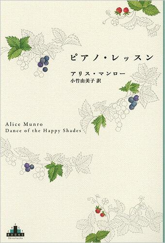 ピアノ・レッスン (新潮クレスト・ブックス) [ アリス・マンロー ]