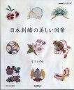 日本刺繍の美しい図案 (NHKおしゃれ工房) [ 草乃しずか ]