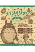 スタジオジブリセット(全3巻セット)