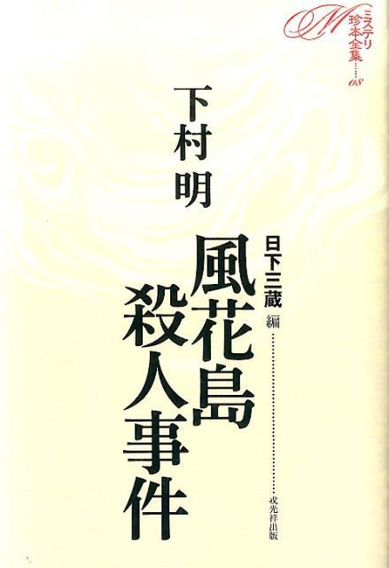 風花島殺人事件 (ミステリ珍本全集) [ 下村明 ]