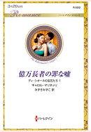 【POD】億万長者の罪な嘘 ディ・シオーネの宝石たち 1