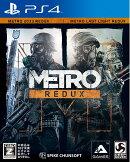 メトロ リダックス PS4版