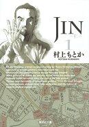 JIN-仁ー(1)