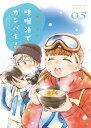 味噌汁でカンパイ! 5 (ゲッサン少年サンデーコミックス) [ 笹乃 さい ]