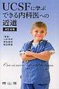 UCSFに学ぶできる内科医への近道改訂4版 [ 山中克郎 ]