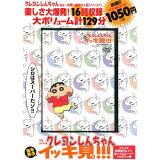 DVD>TVシリーズクレヨンしんちゃん嵐を呼ぶイッキ見!!! かしこさ野原家NO (<DVD>)