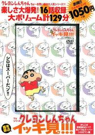 DVD>TVシリーズクレヨンしんちゃん嵐を呼ぶイッキ見!!! かしこさ野原家NO (<DVD>) [ 臼井儀人 ]
