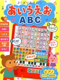 よくばりおけいこ あいうえお ABC (音のでる知育絵本 27)