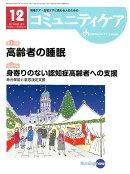 コミュニティケア(2019年12月号(Vol.2)