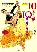 プロが教えないダンス上達講座 10ダンス研究IQ向上プログラム