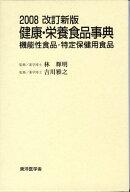 健康・栄養食品事典(2008改訂新版)