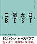 【楽天ブックス限定先着特典】BEST (2CD+Blu-ray+スマプラ) (B2ポスター(F)付き)