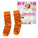 NYLON JAPAN PREMIUM SET (Animal brown)