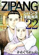 ジパング 深蒼海流(22)