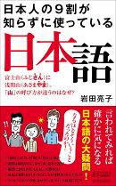 日本人の9割が知らずに使っている日本語
