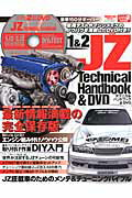 1&2JZテクニカルハンドブック&DVD
