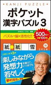 ポケット漢字パズル(3)