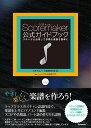 スコアメーカー公式ガイドブック スキャナも活用して多様な楽譜を簡単に [ スタイルノート楽譜制作部 ]