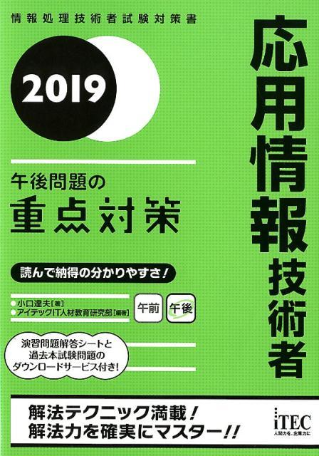 応用情報技術者午後問題の重点対策(2019) [ 小口達夫 ]