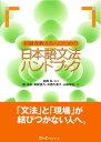 初級を教える人のための日本語文法ハンドブック [ 庵功雄 ]