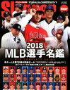 MLB選手名鑑(2018) MLB COMPLETE GUIDE 全30球団コンプリートガイド (NSK MOOK) [ スラッガー編集部 ]