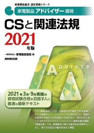 家電製品アドバイザー資格 CSと関連法規 2021年版 (家電製品協会 認定資格シリーズ) [ 一般財団法人家電製品協会 ]