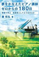 【予約】夢をかなえたピアノ講師 ゼロからの180日