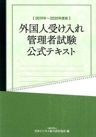 外国人受け入れ管理者試験公式テキスト(2019年~2020年度版) [ 日本ビジネス能力認定協会 ]