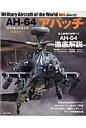 AH-64アパッチ (イカロスmook)