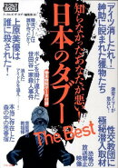 日本のタブーThe Best