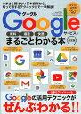 Googleサービスがまるごとわかる本決定版