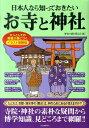 日本人なら知っておきたいお寺と神社 大人としての教養が身につく [ 歴史の謎を探る会 ]