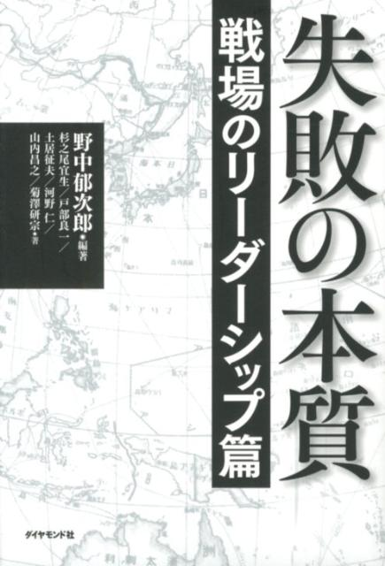 失敗の本質(戦場のリーダーシップ篇) [ 野中郁次郎 ]