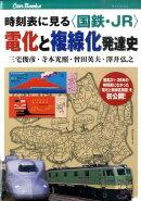 時刻表に見る〈国鉄・JR〉電化と複線化発達史