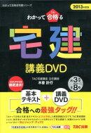 DVD>わかって合格る宅建講義DVD(2013年度版)