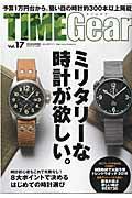TIMEGear(vol.17)