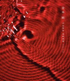 平安神宮 奉納演奏 二○二○(Blu-ray 通常盤) [ 堂本剛 ]
